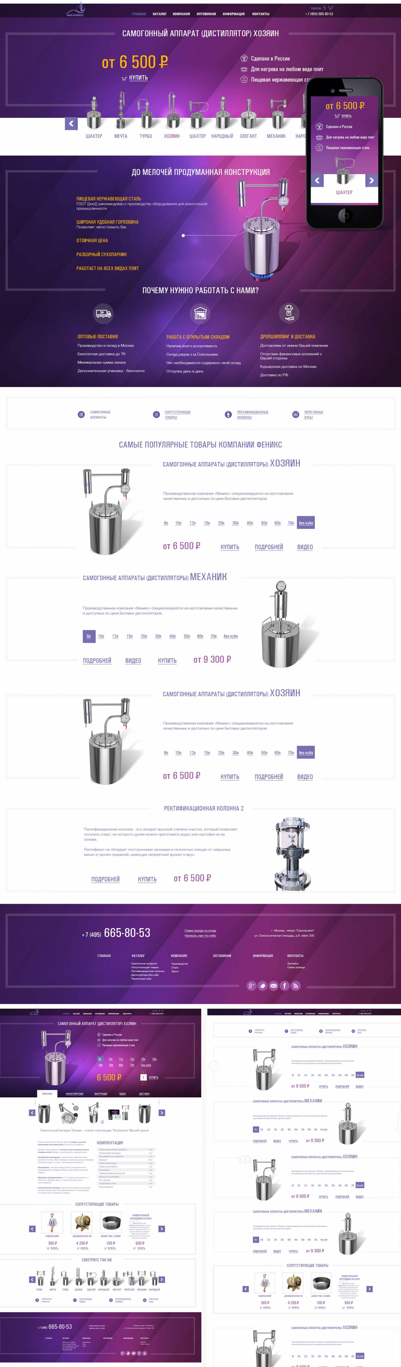 Site Development for online store of moonshine machines