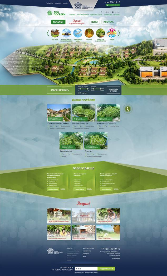 Website development for the Rio Holding company
