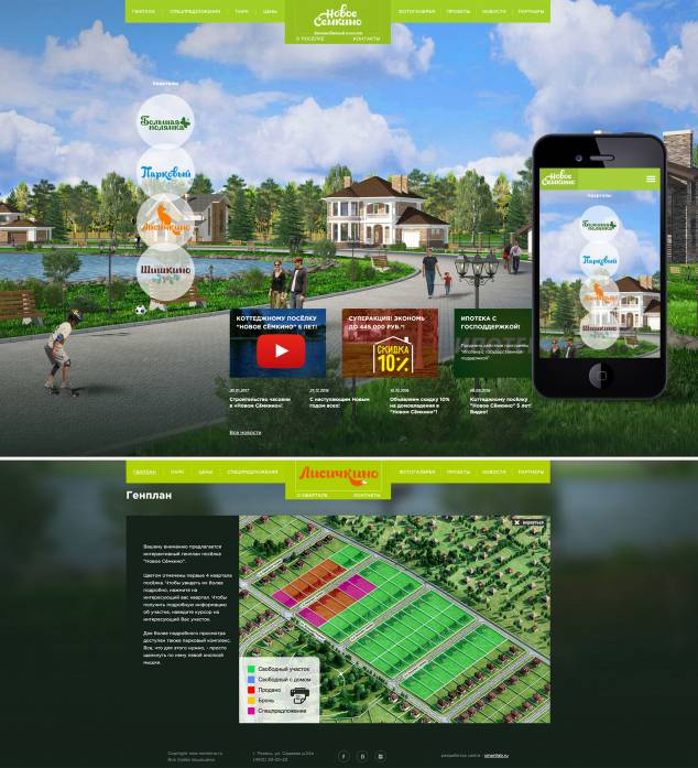 Site redesign for the village of Novoe Semkino