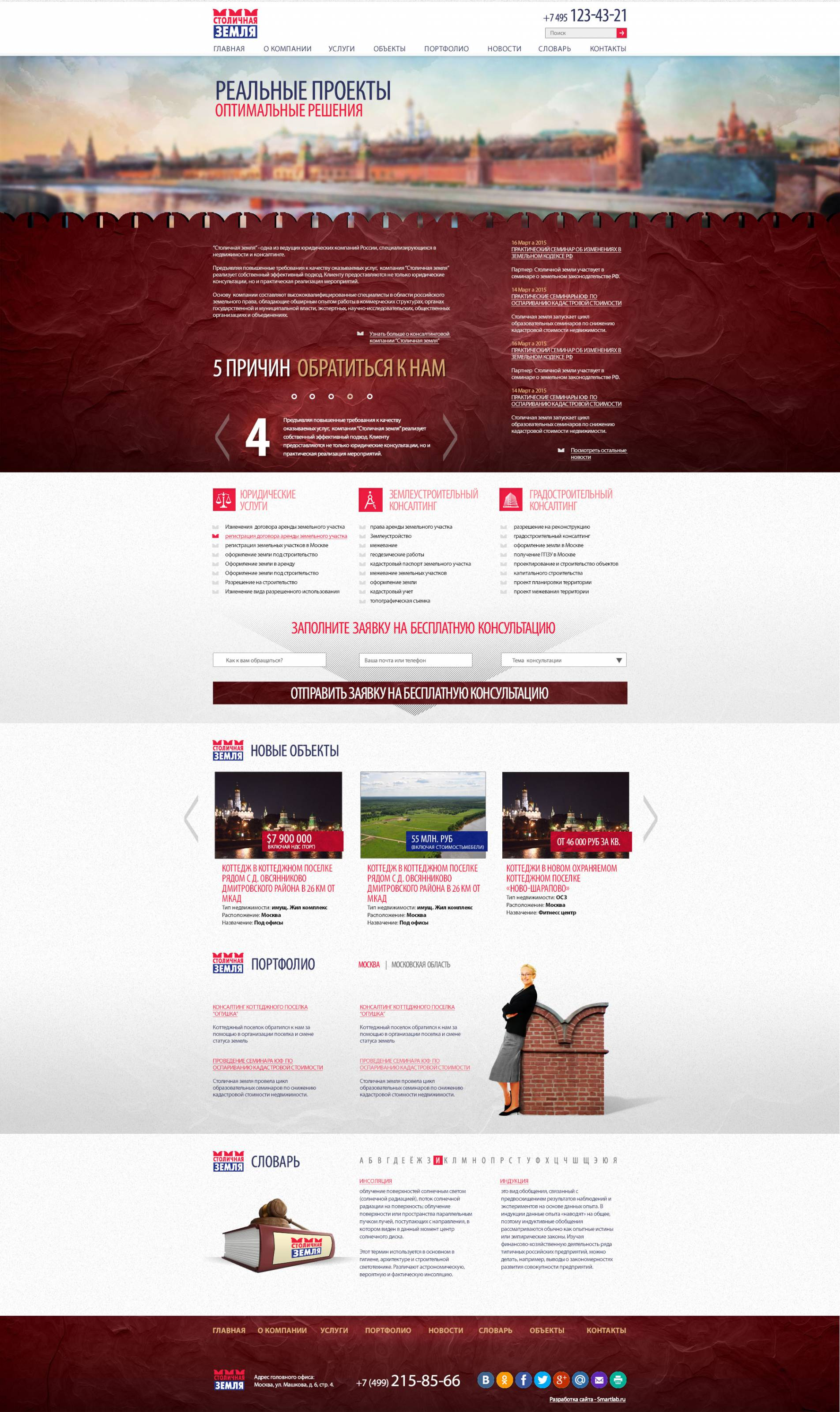 Redesign of the web site for a consulting company